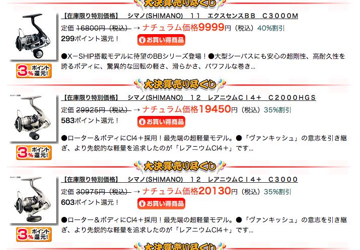 スクリーンショット 2013-01-09 11.33.14