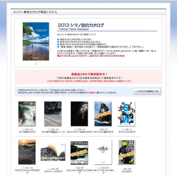 スクリーンショット 2013-01-24 18.53.09